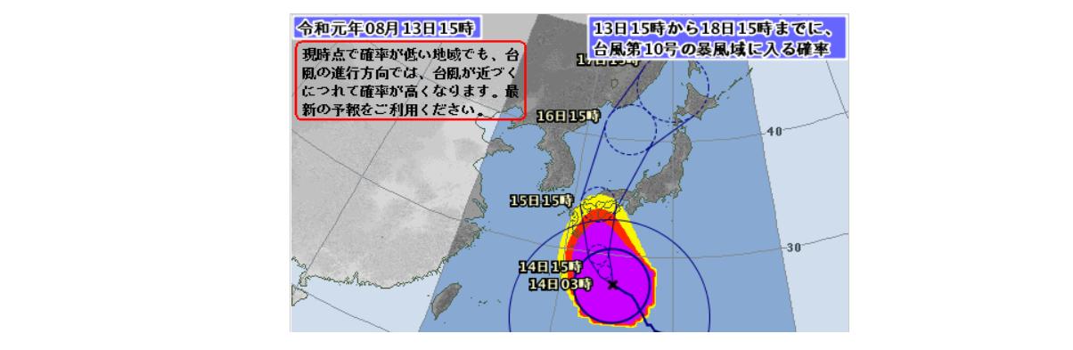 台風、暴風域に入る確率