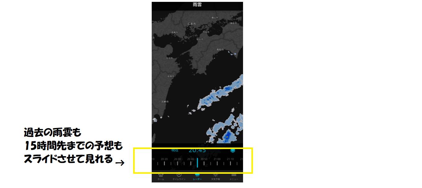 NERV防災の雨雲レーダ