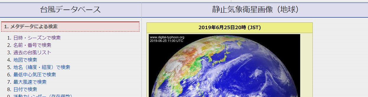 デジタル台風