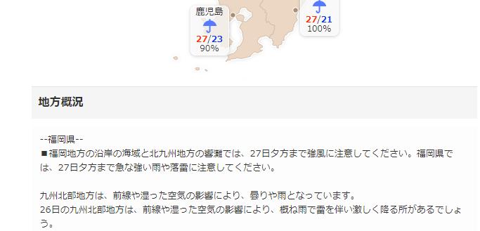 福岡 天気 今日 の