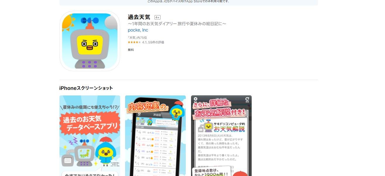 過去の天気アプリ