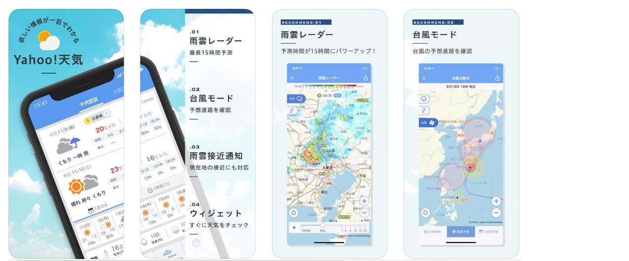 ヤフー天気アプリ