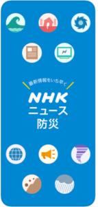 NHKアプリTOP