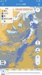 NHK天気アプリのメッシュ天気