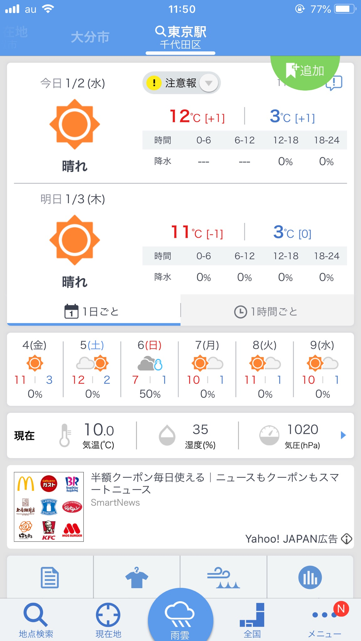 yahoo!天気アプリ