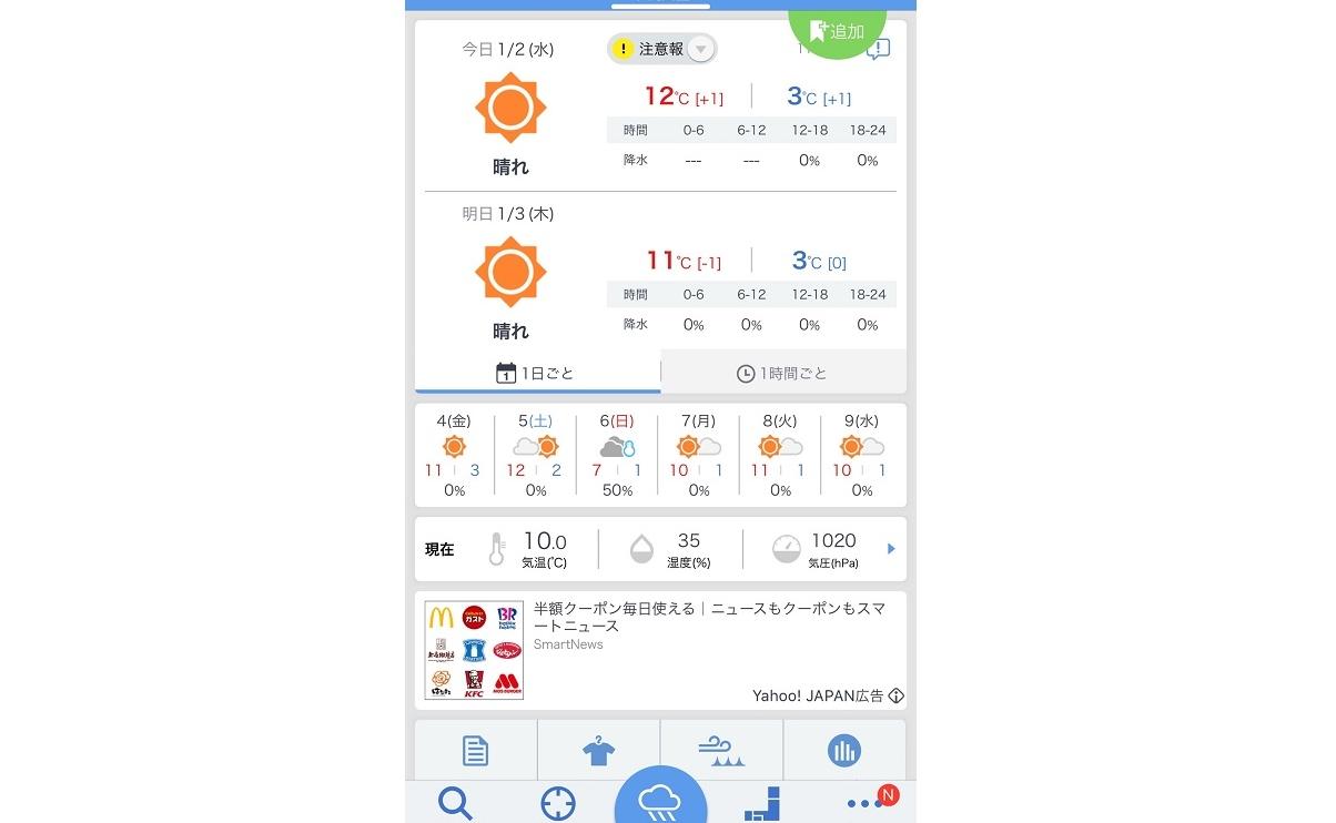 の 教え ok て google 天気 今日 を 米Googleの天気予報アプリがアップデートで一気に可愛くなってこれは良い