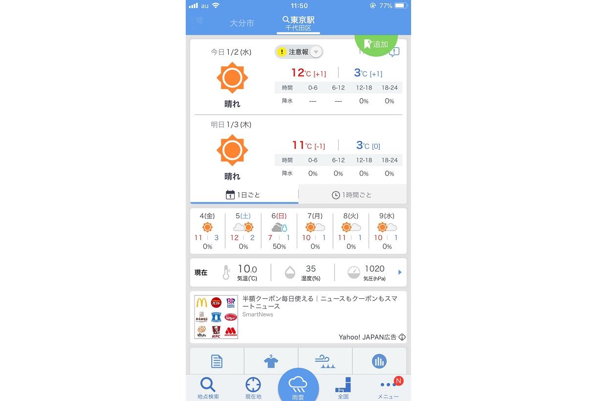 ヤフー天気アプリトップ