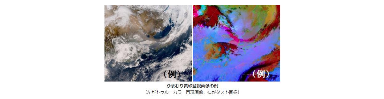 黄砂の観測(衛星写真)