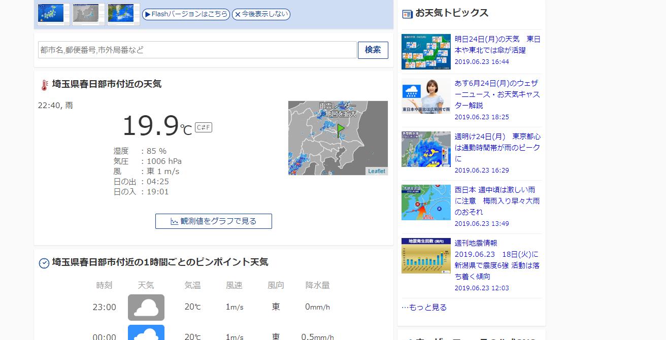 ウェザーニューズHTML画面
