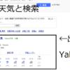 Yahoo!天気検索