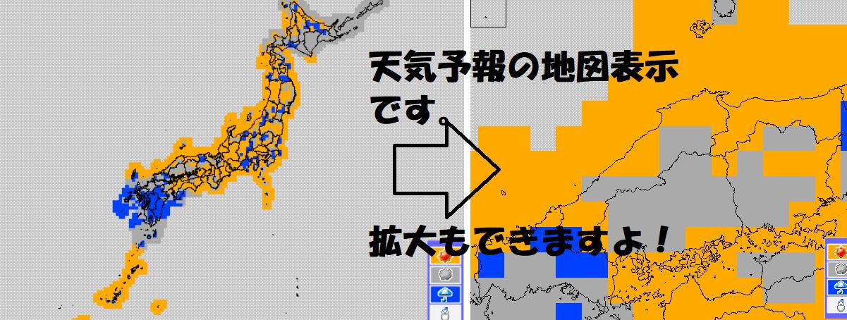 地図天気2
