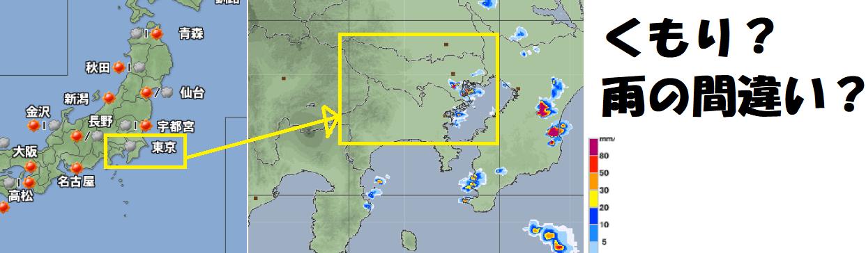 天気予報テロップとレーダー比較