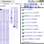 過去の気象データ検索(日付選択後)