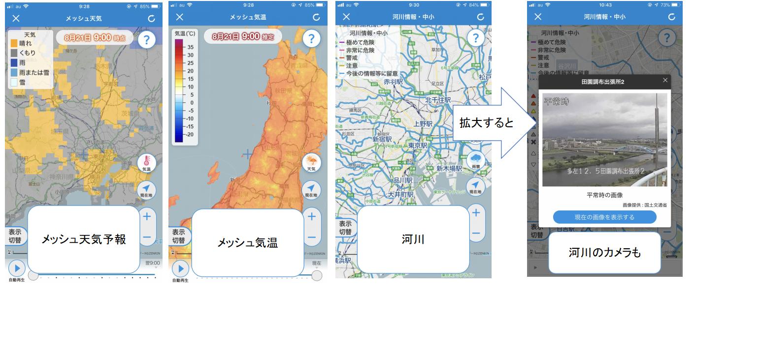 NHKマップ(防災情報)