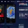特務機関NERV 防災アプリ