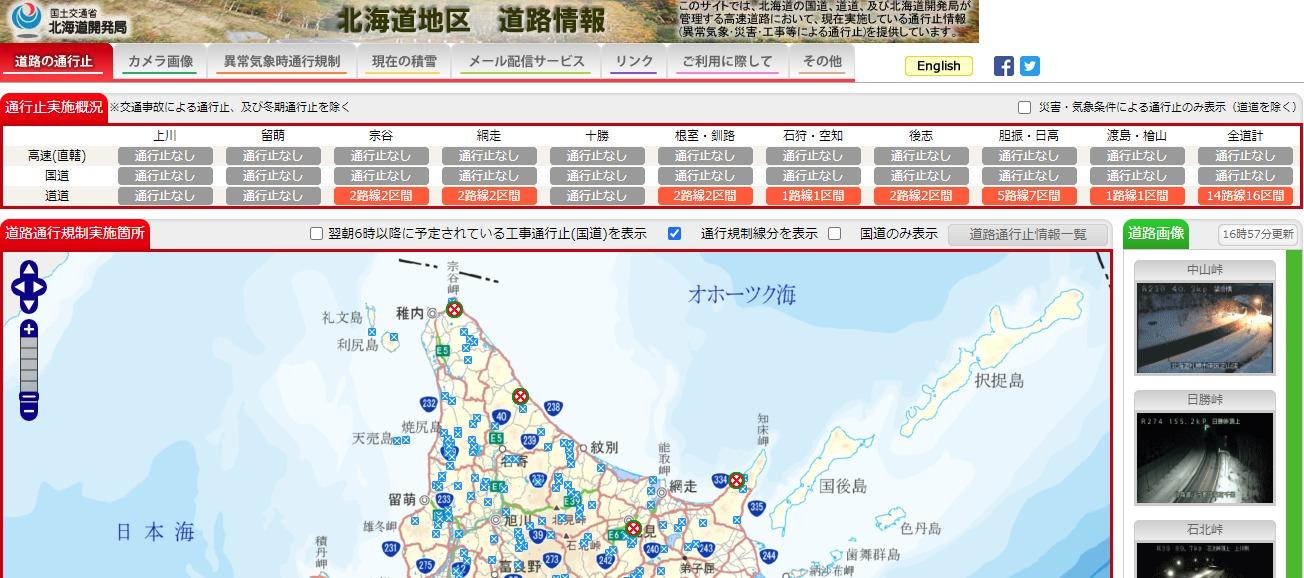 北海道道路情報