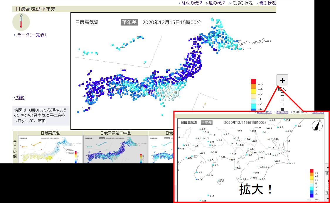 最新の気象データ検索(気温図)