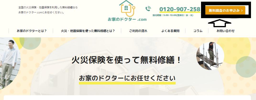 お家のドクター.com申し込み画面