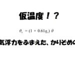 仮温度_big