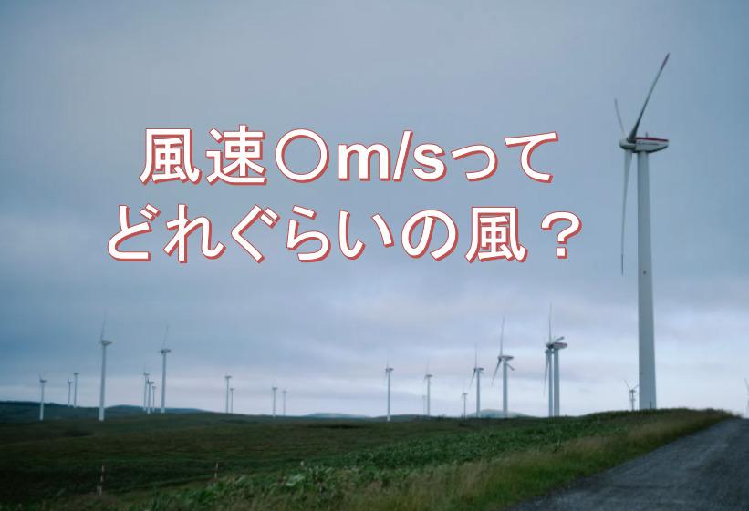 風速〇m_s