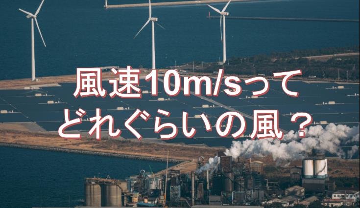 風速10m