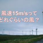 風速15m/s