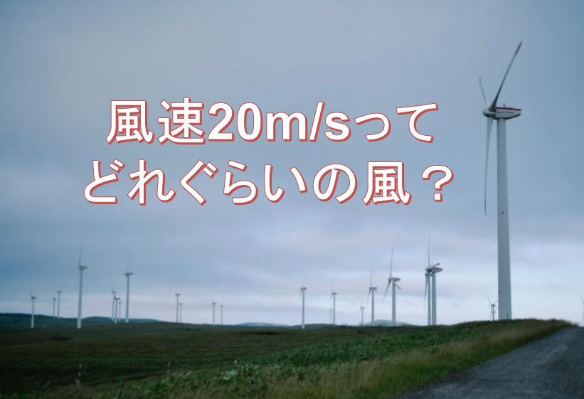 風速20m