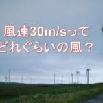 風速30m/s
