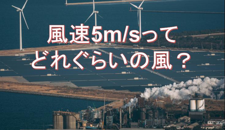 風速5m/s