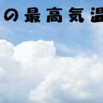 四国の最高気温