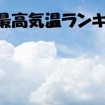 関東の最高気温
