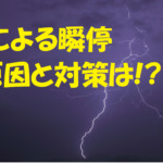 雷による瞬停の原因