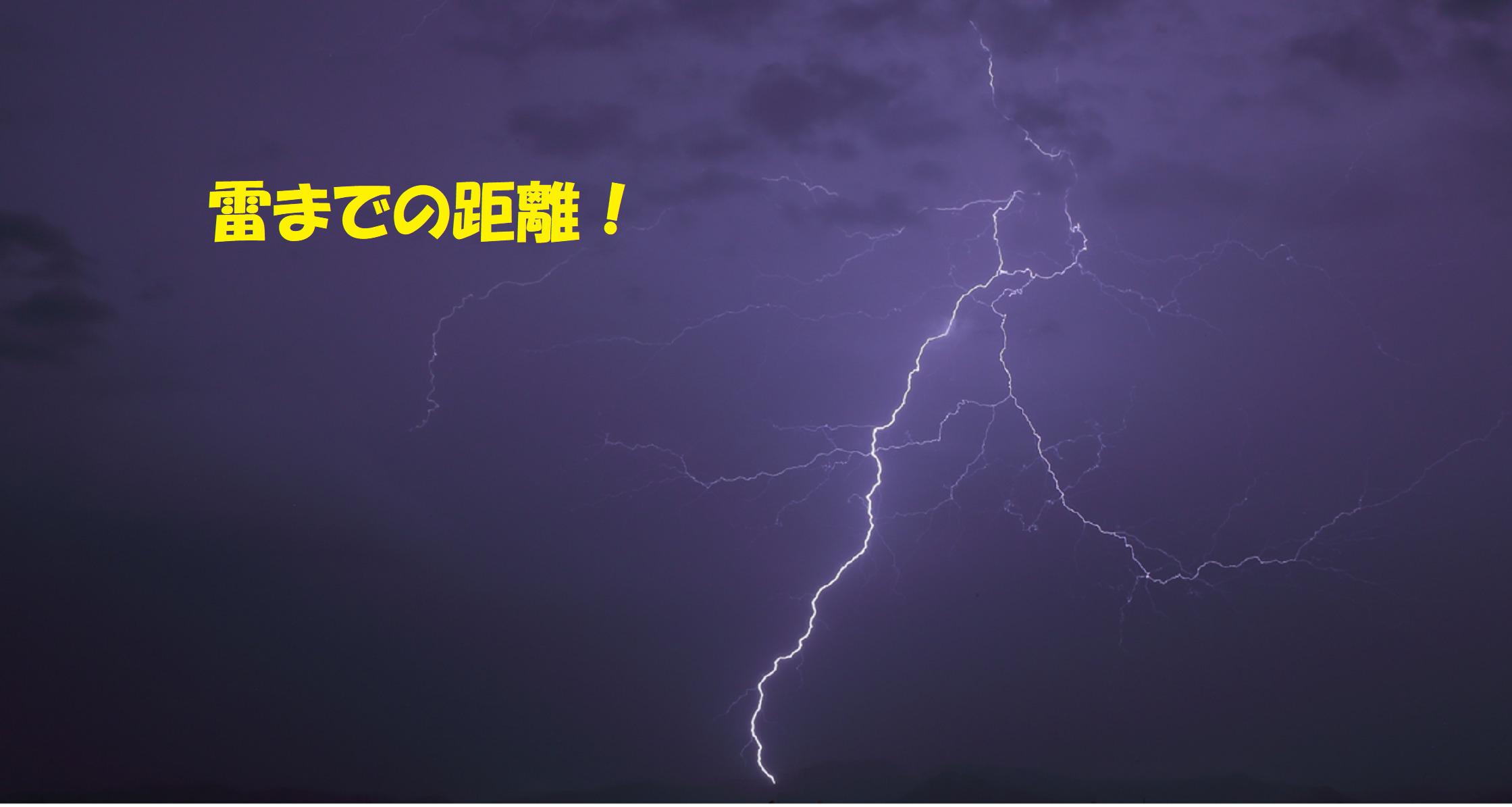 雷のイメージ(雷までの距離)