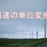 風速の単位変換
