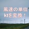風速、ktの単位変換