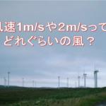風速1mや2m
