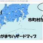 わがまちハザードマップ(地図選択)