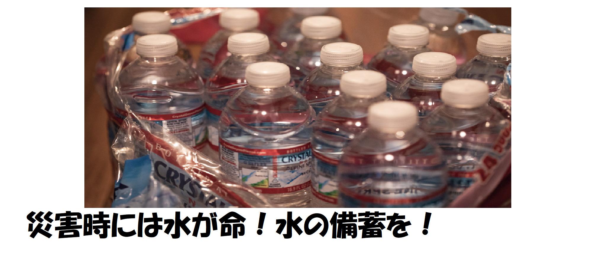 災害時の水の備蓄