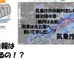 線状降水帯の発生情報の入手方法