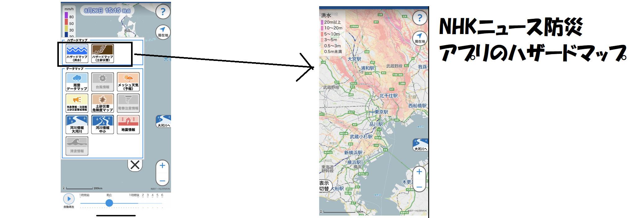 NHKニュース防災アプリのハザードマップ