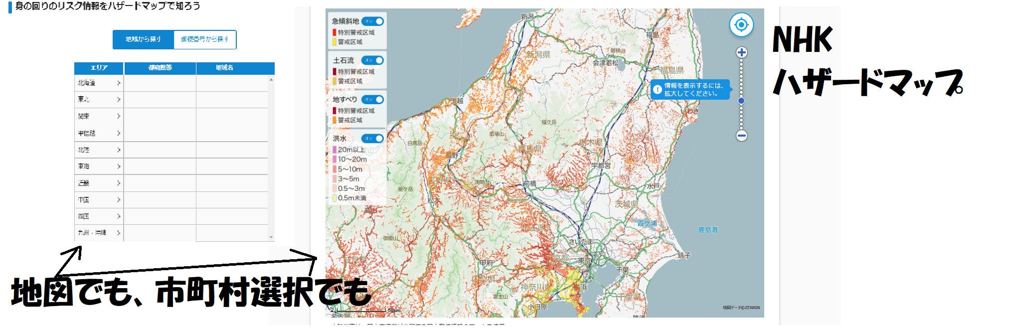 NHKハザードマップ
